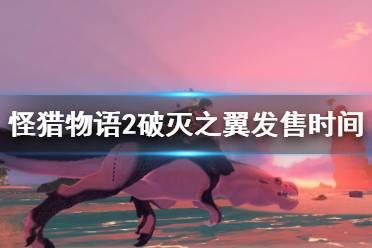 《怪物猎人物语2破灭之翼》什么时候上线?发售时间分享