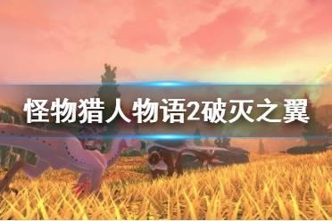 《怪物猎人物语2破灭之翼》是什么 游戏内容介绍