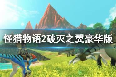 《怪物猎人物语2破灭之翼》豪华版有哪些内容?豪华版介绍
