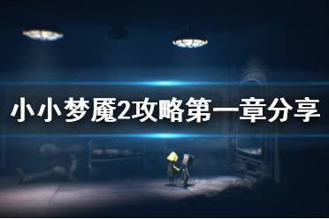 《小小梦魇2》攻略第一章分享 游戏第一章怎么玩