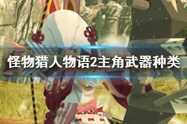 《怪物猎人物语2破灭之翼》主角用什么武器?主角武器种类介绍