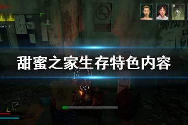 《甜蜜之家生存》好玩吗 游戏特色内容介绍