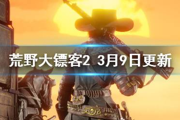 《荒野大镖客2》3月9日更新了什么 3月9日更新内容一览