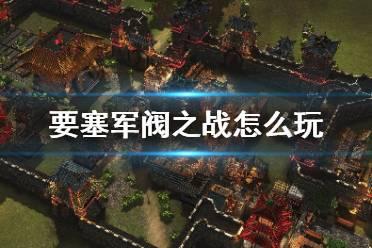 《要塞军阀之战》战役流程实况视频攻略合集 怎么玩?