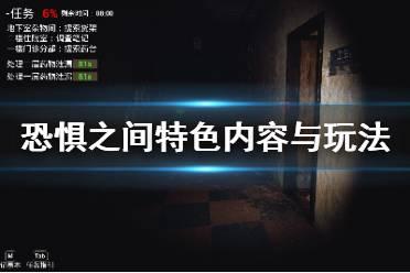 《恐惧之间》好玩吗 游戏特色内容与玩法介绍