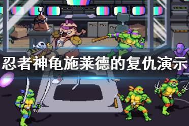 《忍者神龟施莱德的复仇》好玩吗?游戏演示视频