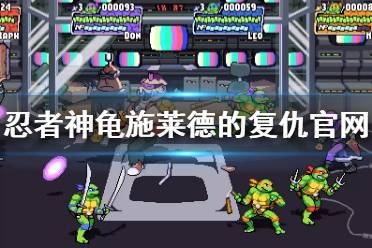 《忍者神龟施莱德的复仇》官网是什么 游戏官网地址一览