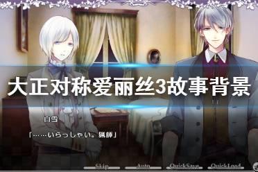 《大正×对称爱丽丝3》故事背景是什么 游戏故事背景介绍
