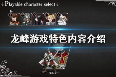 《龙峰》好玩吗 游戏特色内容介绍