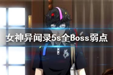 《女神异闻录5s》Boss都有什么弱点?全Boss弱点一览