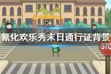 《氰化欢乐秀末日通行证》游戏背景介绍 背景讲了什么?