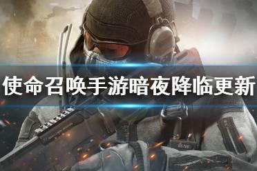 《使命召唤手游》3月12日更新了什么 暗夜降临版本更新公告