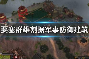 《要塞军阀之战》军事防御建筑属性大全 防御建筑有哪些?