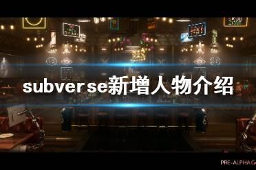 《subverse》新增人物是谁 游戏新增人物介绍