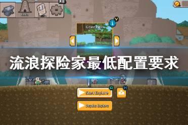 《流浪探险家》配置要求高吗 游戏最低配置要求一览