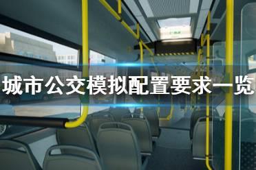 《城市公交模拟》配置要求怎么样 配置要求一览