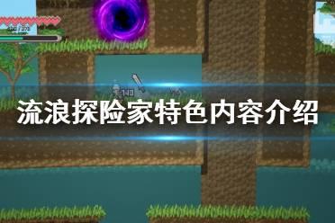 《流浪探险家》好玩吗 游戏特色内容介绍