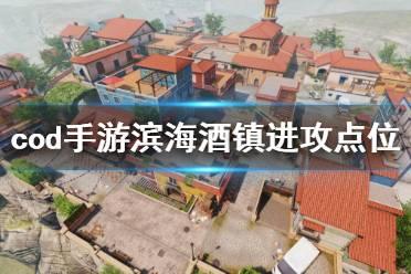 《使命召唤手游》滨海酒镇进攻方怎么打 滨海酒镇进攻方点位攻略