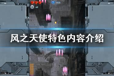 《风之天使》好玩吗 游戏特色内容介绍
