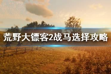 《荒野大镖客2》战马怎么选?战马选择攻略