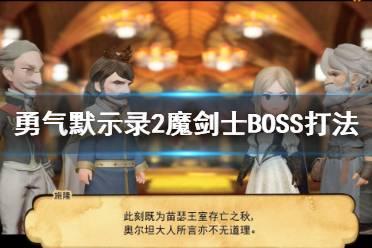 《勇气默示录2nd》魔剑士BOSS打法视频 魔剑士怎么打?