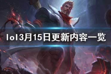 《英雄联盟》3月15日更新了什么 3月15日更新内容一览