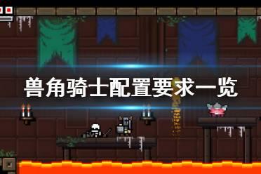 《兽角骑士》配置要求高吗 游戏配置要求一览