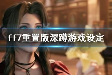 《最终幻想7重制版》深蹲怎么玩 深蹲游戏设定介绍