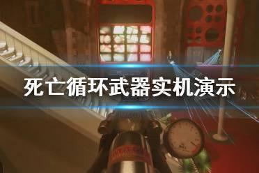 《死亡循环》武器厉害吗 武器实机演示视频