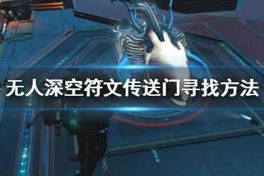 《无人深空》传送门符文怎么获得?符文传送门寻找方法介绍