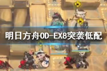 《明日方舟》OD-EX-8突袭攻略 源石尘行动odex8煌单核突袭打法