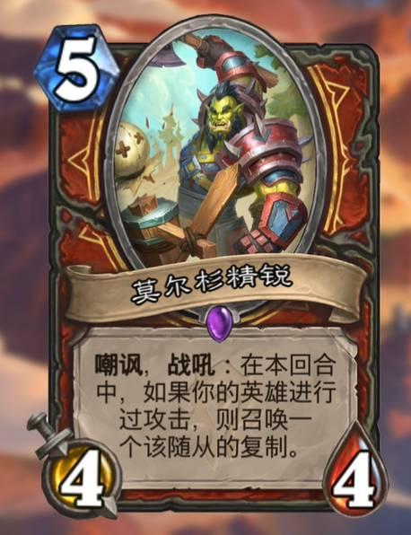 《炉石传说》莫尔杉精锐卡牌效果 贫瘠之地战士