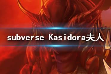 《subverse》女反派是谁 Kasidora夫人介绍