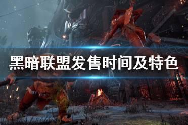 《龙与地下城黑暗联盟》什么时候出?发售时间及特色内容介绍