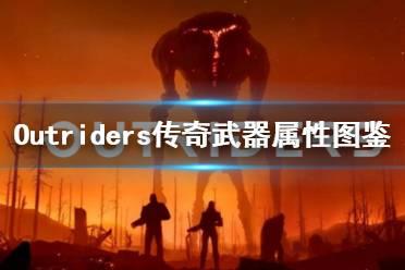 《先驱者》传奇武器有哪些?Outriders传奇武器属性图鉴汇总