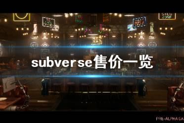 《subverse》发售价格多少 游戏售价一览