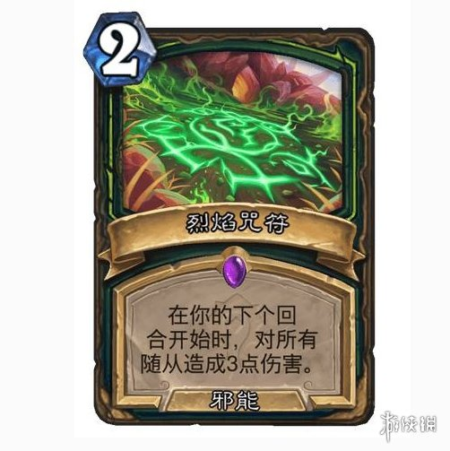 《炉石传说》烈焰咒符卡牌效果 贫瘠之地DH法术