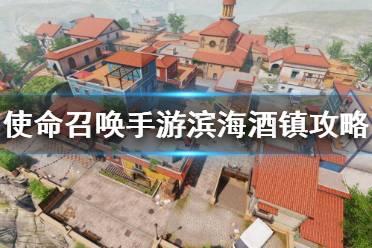 《使命召唤手游》滨海酒镇爆破怎么玩 滨海酒镇地图攻略