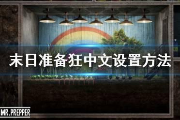 《末日准备狂》怎么设置中文?中文设置方法介绍
