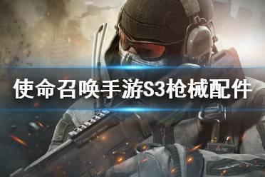 《使命召唤手游》S3枪械配件推荐 S3赛季枪械配件用什么
