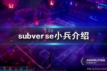 《subverse》小兵有哪些 游戏小兵介绍
