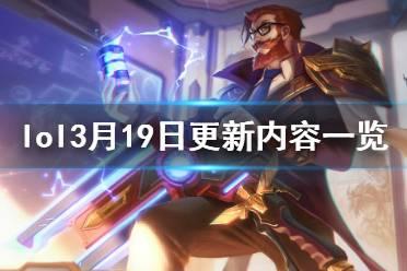 《英雄联盟》3月19日更新了什么 3月19日更新内容一览
