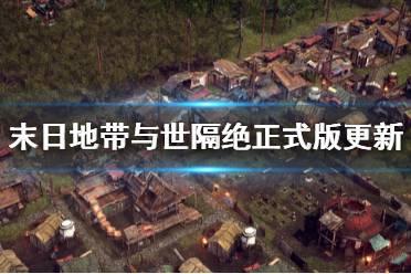 《末日世界隔离》正式版更新内容介绍 3月19日更新了什么内容?