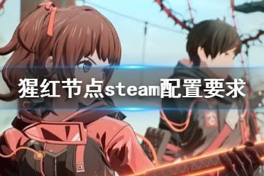 《猩红节点》steam配置要求介绍 配置要求高吗?