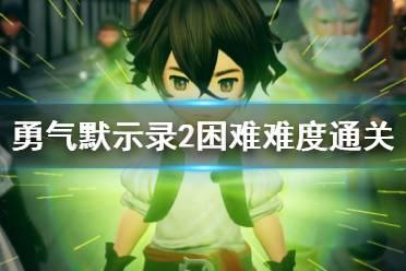 《勇气默示录2nd》困难难度通关技能心得