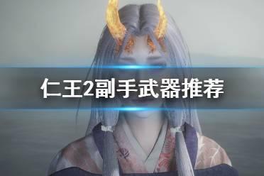 《仁王2》副手武器选什么 副手武器推荐