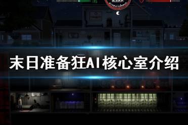 《末日准备狂》AI核心室是什么 AI核心室介绍