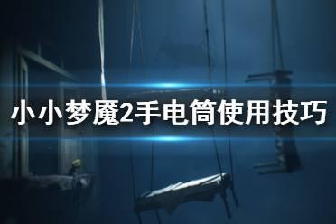 《小小梦魇2》怎么用手电筒照木头人 手电筒使用技巧