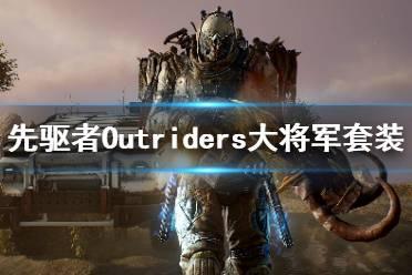 《先驱者》大将军套装好用吗?Outriders大将军套装解析