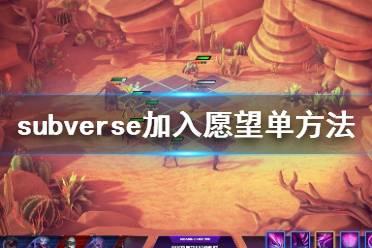 《subverse》怎么加入愿望单 游戏加入愿望单方法介绍